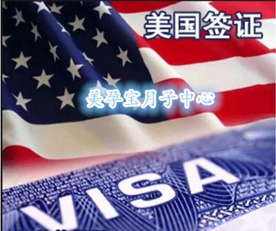 赴美国生孩子签证全攻略